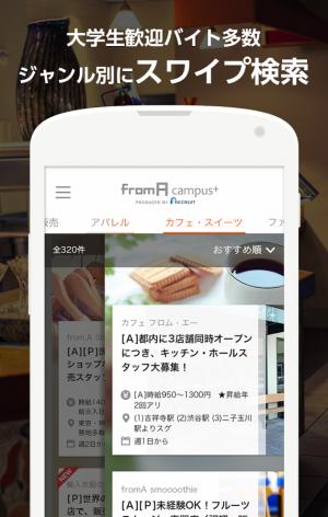 Androidアプリ「大学生のバイト探しなら フロムエー キャンパス」のスクリーンショット 3枚目