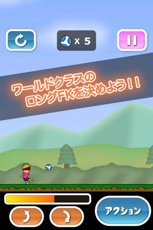 Androidアプリ「トニーくんのロングFK」のスクリーンショット 1枚目