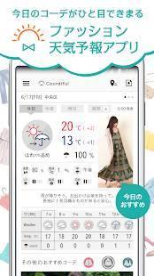 Androidアプリ「ファッション天気予報 Coordiful[コーディフル]」のスクリーンショット 1枚目