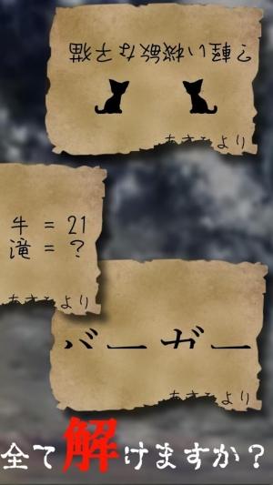 Androidアプリ「謎解き 〜孤島に秘めし9つの手紙〜 孤島からの脱出」のスクリーンショット 2枚目