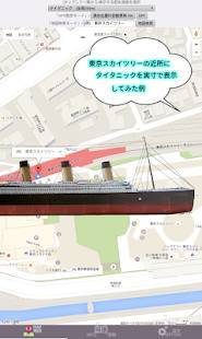 Androidアプリ「GPS歴史遺産オーバーレイ[世界史 発見 世界遺産 観光]」のスクリーンショット 3枚目