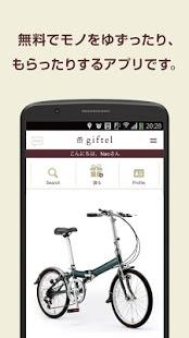 Androidアプリ「giftel(ギフテル)」のスクリーンショット 1枚目