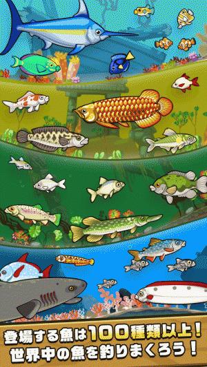Androidアプリ「フィッシングブレイク ~世界で釣って遊んで簡単釣りゲーム~」のスクリーンショット 2枚目