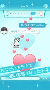Androidアプリ「好きになったら負け。 完全無料!女性向けイケメン恋愛ゲーム」のスクリーンショット 4枚目