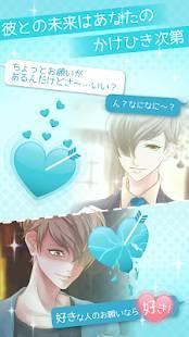 Androidアプリ「好きになったら負け。 完全無料!女性向けイケメン恋愛ゲーム」のスクリーンショット 2枚目