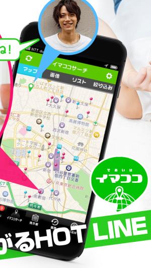 Androidアプリ「今日の出会いはイマココ!無料ON LINEチャットアプリ」のスクリーンショット 2枚目