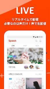 Androidアプリ「Spoon (スプーン) - ラジオ・ライブ配信」のスクリーンショット 3枚目