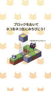 Androidアプリ「トコトコ箱庭ネコパズル シュレディンガーの箱庭」のスクリーンショット 2枚目