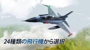 Androidアプリ「Take Off The Flight Simulator」のスクリーンショット 4枚目