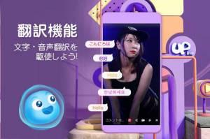 Androidアプリ「Uplive(アップライブ)-ライブ動画視聴&配信」のスクリーンショット 3枚目