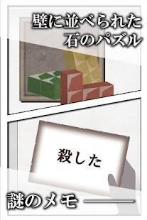 Androidアプリ「【脱出ゲーム】絶対に最後までプレイしないで〜謎解き&パズル〜」のスクリーンショット 3枚目