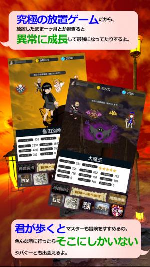 Androidアプリ「ジバぐー【位置ゲーム × 放置ゲーム】」のスクリーンショット 4枚目