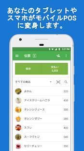 Androidアプリ「Loyverse POSレジ & 在庫管理」のスクリーンショット 1枚目