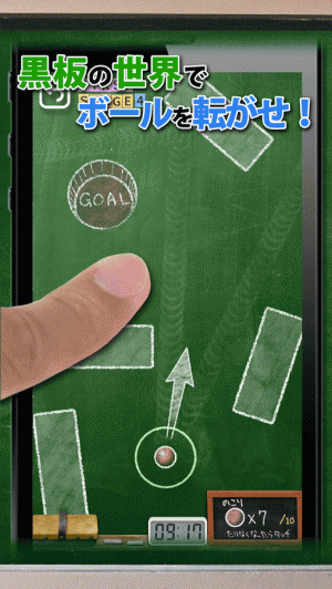 Androidアプリ「黒板のクロイタ クロイタボール」のスクリーンショット 2枚目