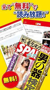 Androidアプリ「日刊SPA!公式アプリ -無料で読める裏ホンネ情報ニュース-」のスクリーンショット 2枚目