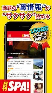 Androidアプリ「日刊SPA!公式アプリ -無料で読める裏ホンネ情報ニュース-」のスクリーンショット 1枚目