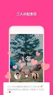 Androidアプリ「THE COUPLE (カップル)」のスクリーンショット 5枚目