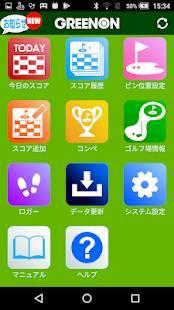 Androidアプリ「GREENON(グリーンオンアプリ)」のスクリーンショット 2枚目