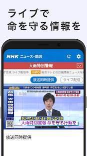 Androidアプリ「NHK ニュース・防災」のスクリーンショット 4枚目