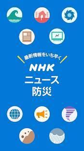 Androidアプリ「NHK ニュース・防災」のスクリーンショット 1枚目