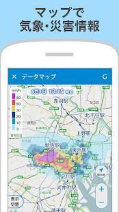 Androidアプリ「NHK ニュース・防災」のスクリーンショット 2枚目