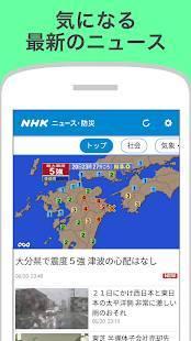 Androidアプリ「NHK ニュース・防災」のスクリーンショット 3枚目