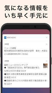 Androidアプリ「NHK ニュース・防災」のスクリーンショット 5枚目