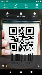 Androidアプリ「QRコード&バーコードリーダー」のスクリーンショット 1枚目