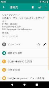Androidアプリ「QRコード&バーコードリーダー」のスクリーンショット 2枚目