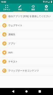 Androidアプリ「QRコード&バーコードリーダー」のスクリーンショット 3枚目