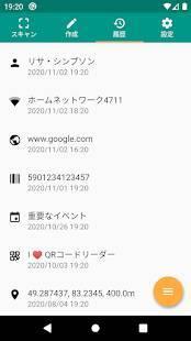 Androidアプリ「QRコード&バーコードリーダー」のスクリーンショット 4枚目