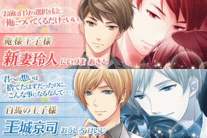 Androidアプリ「レンタルダーリン 女性向け恋愛ゲーム無料!人気乙ゲー」のスクリーンショット 5枚目