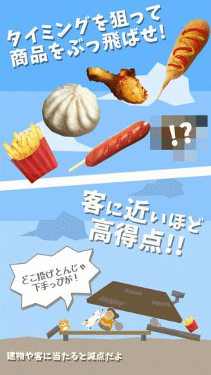 Androidアプリ「ばばあがポテトを待ってます〜アングリーババア〜」のスクリーンショット 3枚目