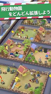 Androidアプリ「Rodeo Stampede: Sky Zoo Safari スカイ・ズー・サファリ」のスクリーンショット 4枚目