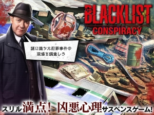 Androidアプリ「The Blacklist: Conspiracy」のスクリーンショット 1枚目