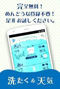 Androidアプリ「洗たく&天気:チラ見でバッチリ【洗濯指数と天気予報】」のスクリーンショット 5枚目
