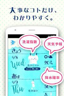 Androidアプリ「洗たく&天気:チラ見でバッチリ【洗濯指数と天気予報】」のスクリーンショット 3枚目