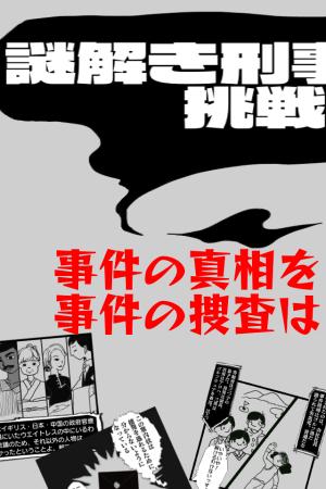 Androidアプリ「謎解き刑事からの挑戦状:無料アドベンチャーゲーム・ミステリー」のスクリーンショット 1枚目
