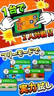 Androidアプリ「対戦!じゃんけん将棋」のスクリーンショット 2枚目