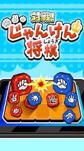 Androidアプリ「対戦!じゃんけん将棋」のスクリーンショット 1枚目