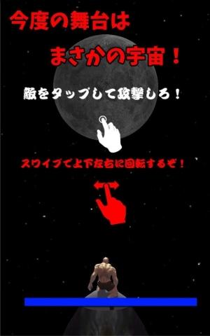 Androidアプリ「筋肉兄貴の宇宙戦争!」のスクリーンショット 1枚目