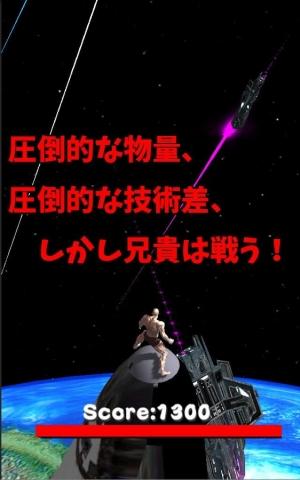 Androidアプリ「筋肉兄貴の宇宙戦争!」のスクリーンショット 4枚目