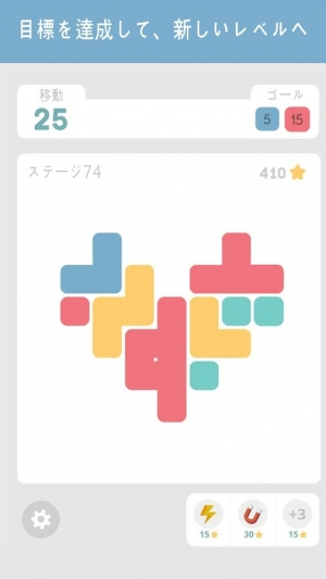 Androidアプリ「LOLO : Puzzle Game」のスクリーンショット 4枚目