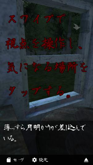 Androidアプリ「ホラー脱出ゲーム ゴーストキャビン」のスクリーンショット 3枚目
