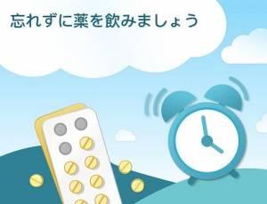Androidアプリ「マイセラピー・お薬リマインダー・飲み忘れ防止アプリ」のスクリーンショット 1枚目