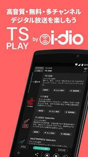 Androidアプリ「TS PLAY by i-dio」のスクリーンショット 1枚目