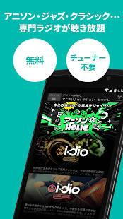Androidアプリ「TS PLAY by i-dio」のスクリーンショット 2枚目