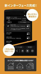 Androidアプリ「TS PLAY by i-dio」のスクリーンショット 3枚目