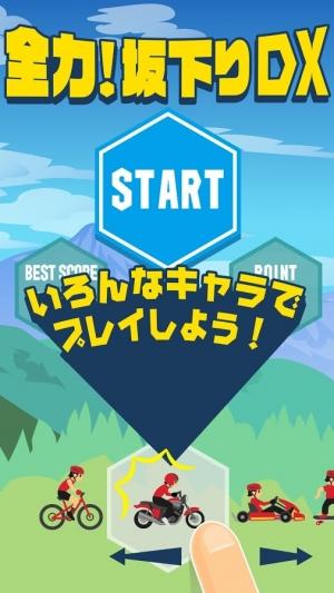 Androidアプリ「全力!坂下りDX ~いまだかつて無い爽快感があなたに!」のスクリーンショット 3枚目