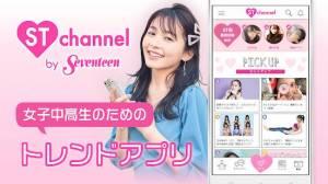 Androidアプリ「ST channel-恋愛、流行のオシャレ、ファッションなどの10代女子高生向けのトレンド情報掲載」のスクリーンショット 1枚目